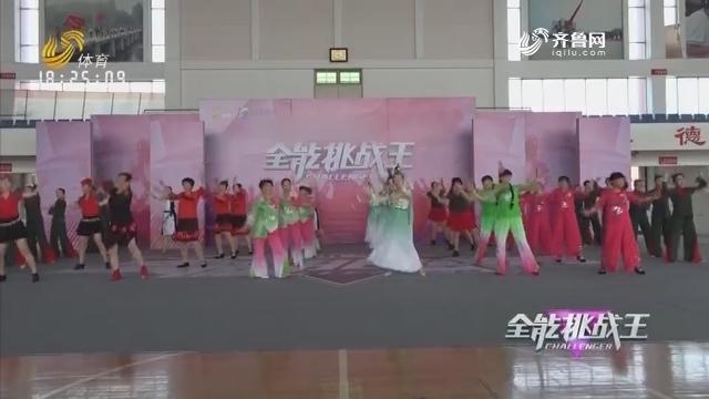 20181108《全能挑战王》:第二季济宁站