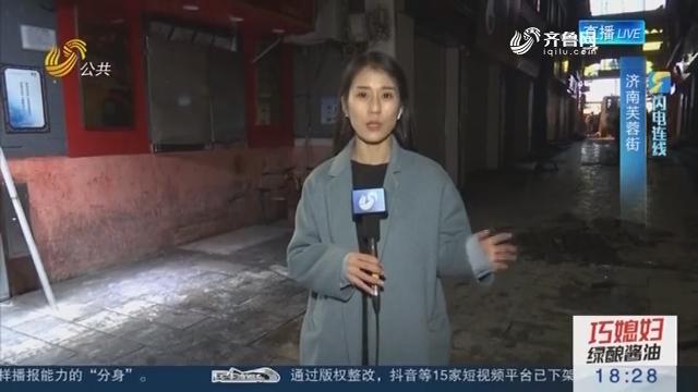 【闪电连线】济南芙蓉街正式封闭整修 持续两个月