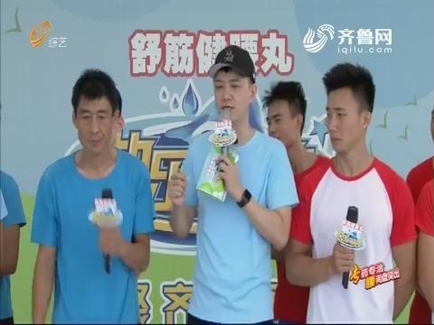 """20181108《快乐向前冲》:刘钦富放下""""豪言壮语""""却引得全场爆笑"""
