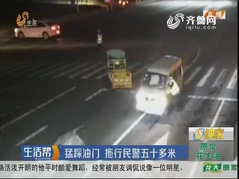 烟台:猛踩油门 拖行民警五十多米
