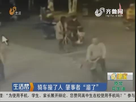 """淄博:骑车撞了人 肇事者""""溜了"""""""