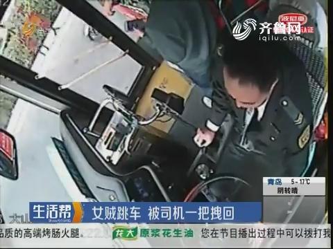 青岛:女贼跳车 被司机一把拽回