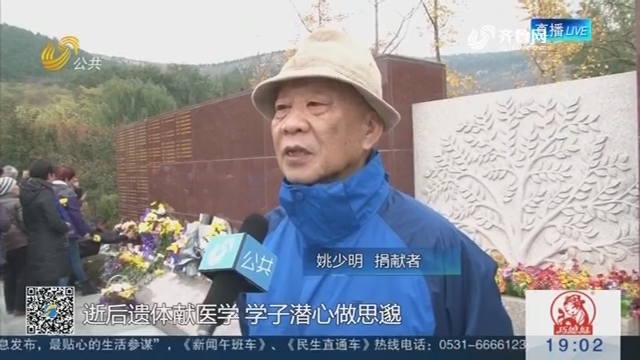 【风起寒衣 传递生命】济南:寒衣节追思遗体捐献者