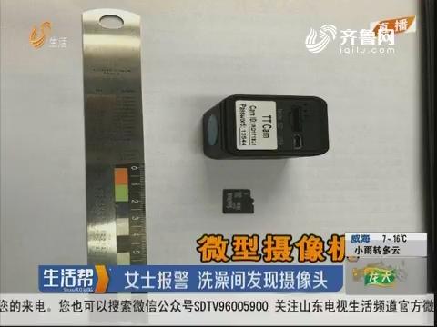 青岛:女士报警 洗澡间发现摄像头