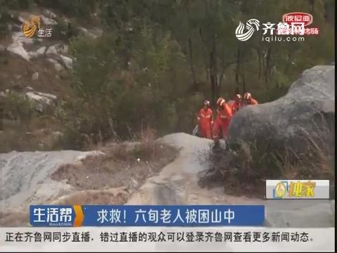 威海:求救!六旬老人被困山中