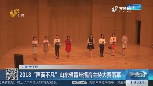 """2018""""声而不凡""""山东省青年播音主持大赛落幕"""