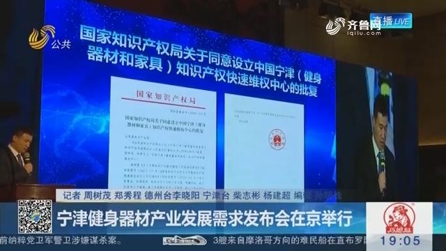 宁津健身器材产业发展需求发布会在京举行