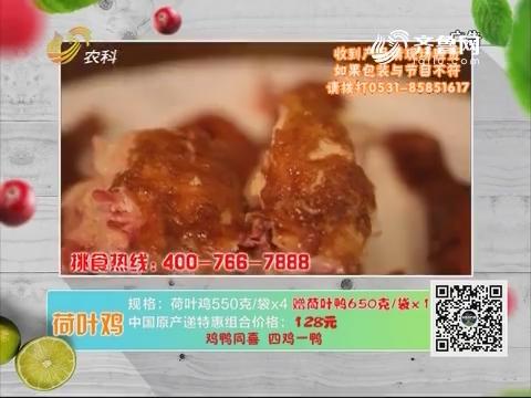 20181108《中国原产递》:荷叶鸡