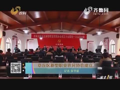 章丘区新型职业农民协会成立