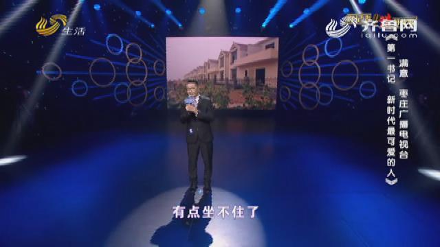 """山东省第五届""""好记者讲好故事""""演讲比赛(2)"""