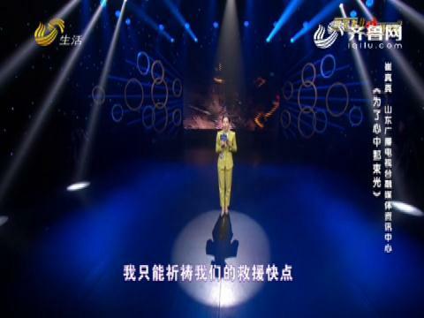 """山东省第五届""""好记者讲好故事""""演讲比赛(3)"""