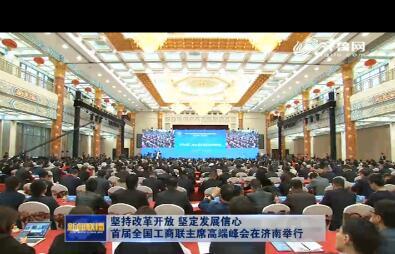 坚持改革开放 坚定发展信心 首届全国工商联主席高端峰会在济南举行