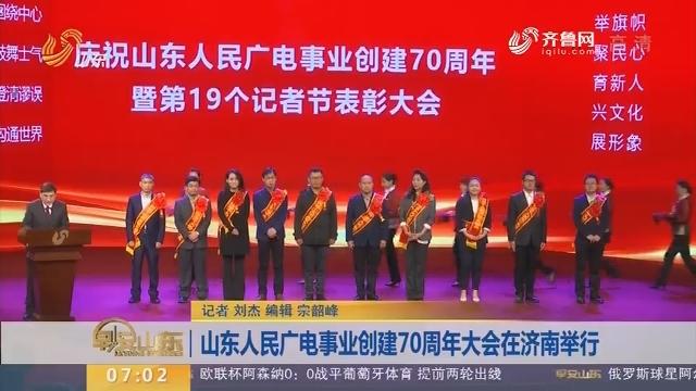 山东人民广电事业创建70周年大会在济南举行