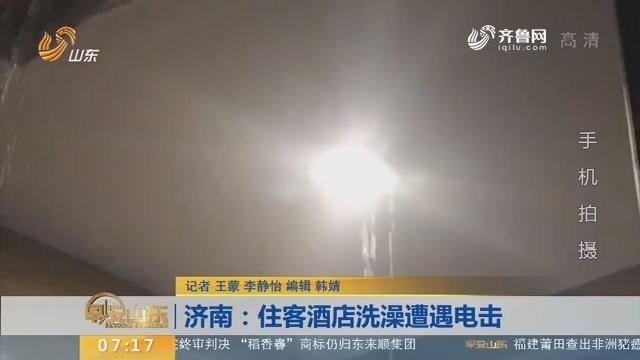 【闪电新闻排行榜】济南:住客酒店洗澡遭遇电击