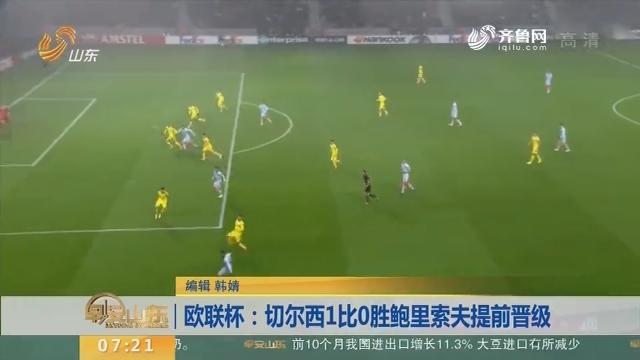 欧联杯:切尔西1比0胜鲍里索夫提前晋级