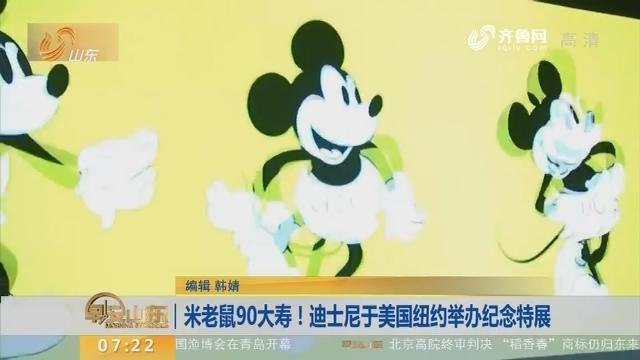 米老鼠90大寿!迪士尼于美国纽约举办纪念特展