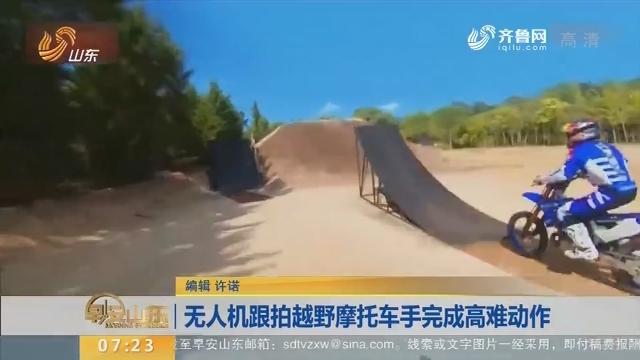 无人机跟拍越野摩托车手完成高难动作