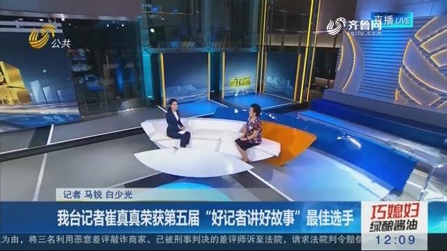 """我台记者崔真真荣获第五届""""好记者讲好故事""""最佳选手"""