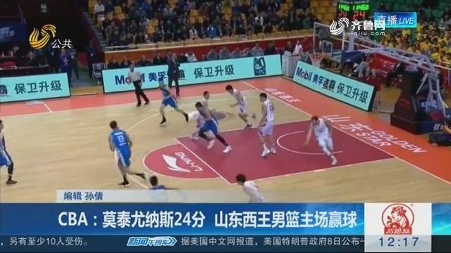 CBA:莫泰尤纳斯24分 山东西王男篮主场赢球