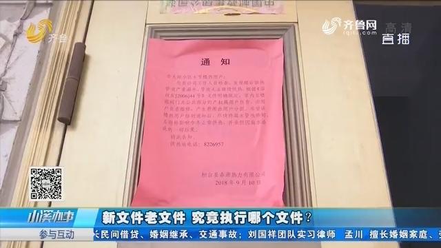 淄博:同一个小区 为啥唯独六号楼不供暖