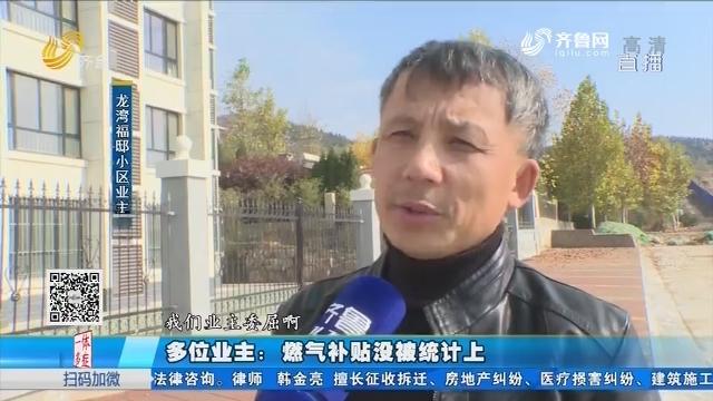 济南:燃气供暖 可享受清洁取暖补贴