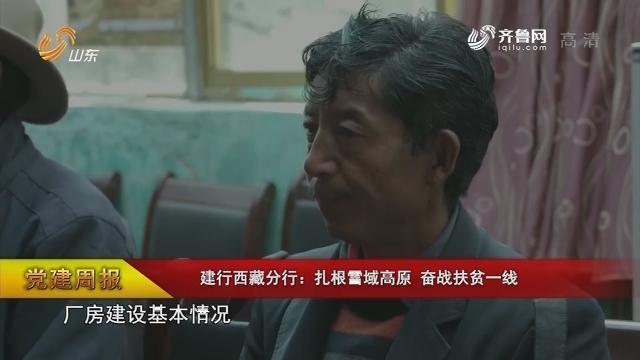【党建周报】建行西藏分行:扎根雪域高原 奋战扶贫一线