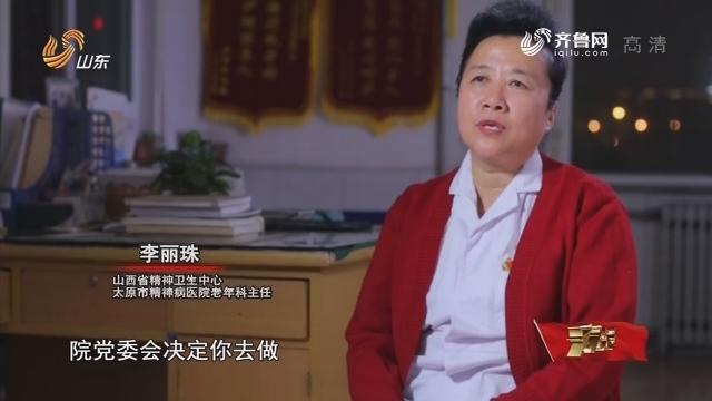 """【新时代先锋】李丽珠——倾心守护""""夕阳红"""""""