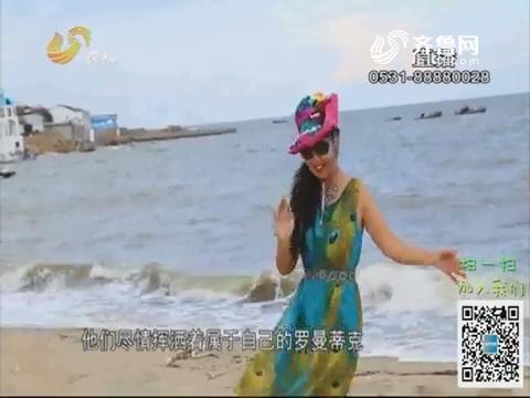 【旅养中国 快乐出发】崂山渔歌