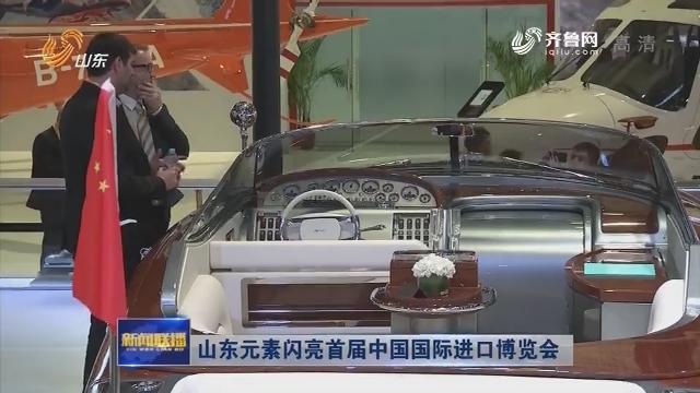 山东元素闪亮首届中国国际进口博览会
