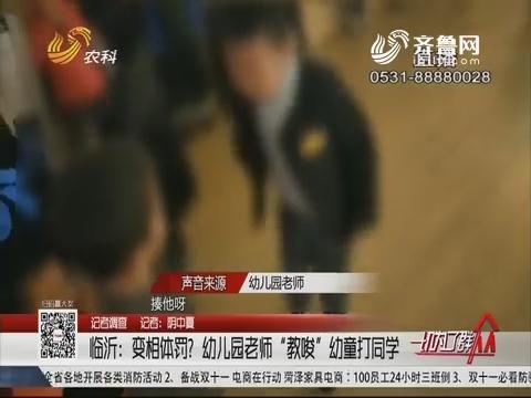 """【记者调查】临沂:变相体罚?幼儿园老师""""教唆""""幼童打同学"""