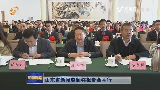 山东省新闻奖颁奖报告会举行