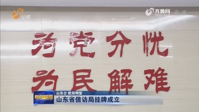 山东省信访局挂牌成立