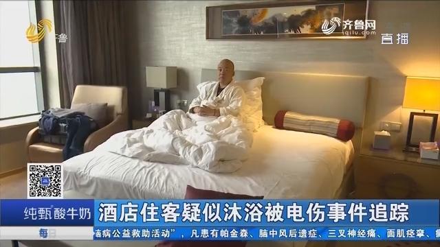 济南:酒店住客疑似沐浴被电伤事件追踪
