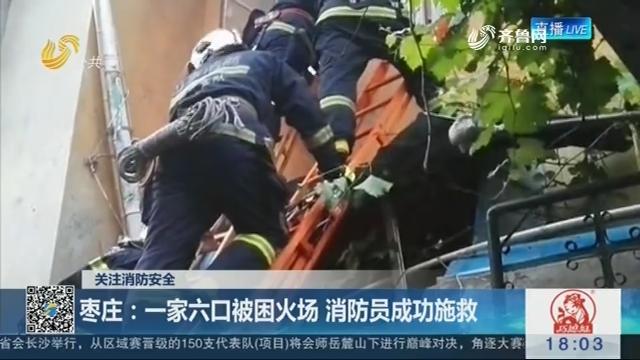 【关注消防安全】枣庄:一家六口被困火场 消防员成功施救