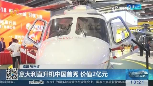 """【进博会上的""""海陆空""""展品】意大利直升机中国首秀 价值2亿元"""