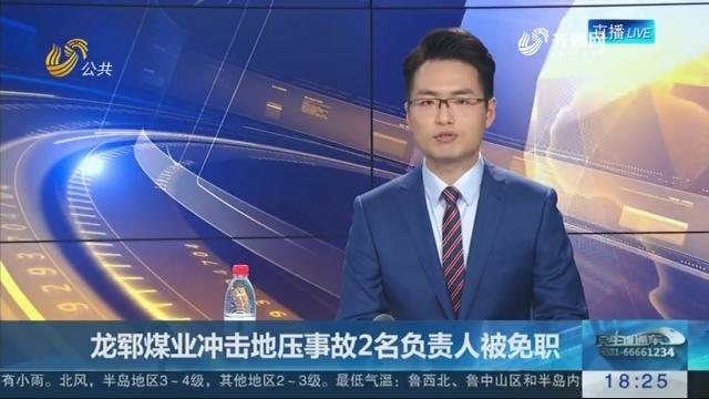 龙郓煤业冲击地压事故2名负责人被免职