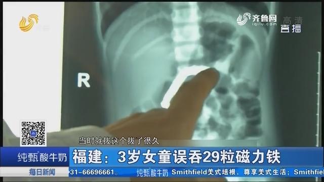 【儿童急诊室】福建:3岁女童误吞29粒磁力铁