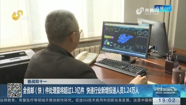 【备战双十一】山东省邮(快)件处理量将超过1.3亿件 快递行业新增投递人员1.24万人