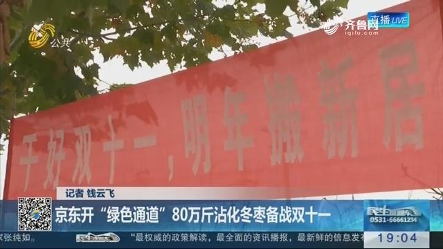 """【备战双十一】京东开""""绿色通道"""" 80万斤沾化冬枣备战双十一"""