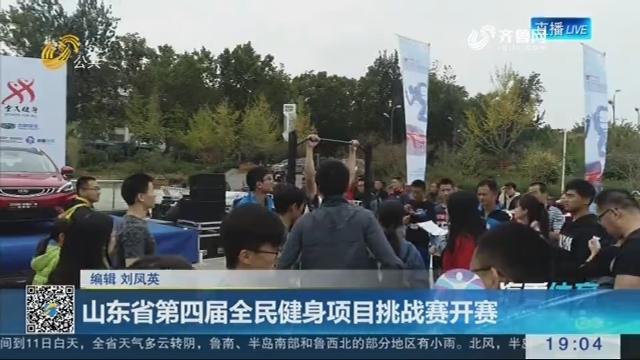 山东省第四届全民健身项目挑战赛开赛