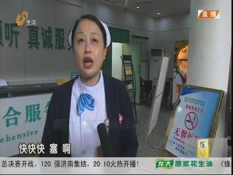 淄博:高龄孕妇 医院大厅倒地抽搐