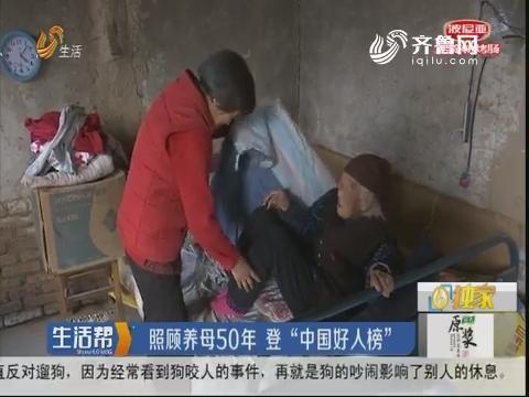 """东营:照顾养母50年 登""""中国好人榜"""""""