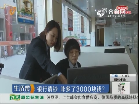 滕州:银行清钞 咋多了3000块钱?
