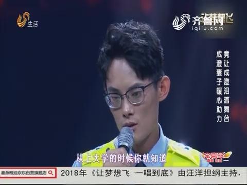 20181109《让梦想飞》:青岛协警成澄 讲述工作背后的不易