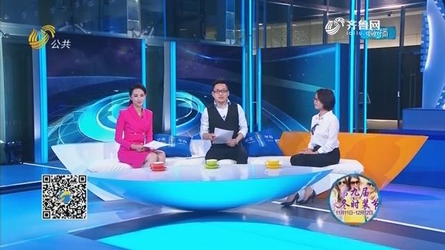 """2018年11月09日《闪电舆论场》:济南""""第一高""""命名为""""云鼎大厦"""""""