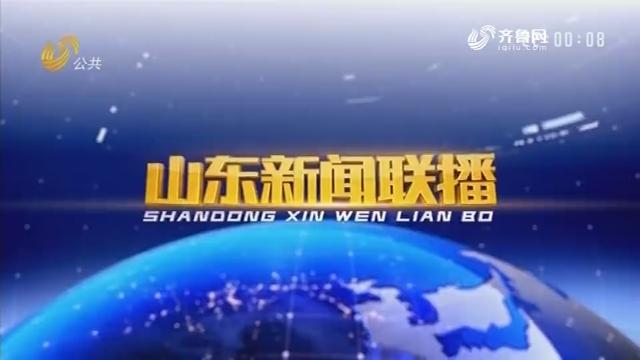 2018年11月09日山东新闻联播完整版