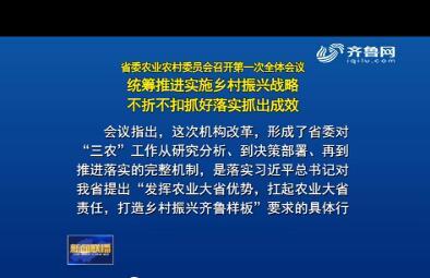 省委农业农村委员会召开第一次全体会议