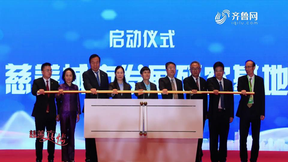 慈善真情:中国善城大会在广州召开