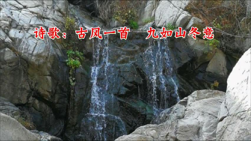 王济生诗歌:古风一首《九如山冬意》
