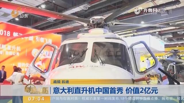 意大利直升机中国首秀 价值2亿元